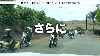 【U-NEXT独占配信中】TOKYO BB #3 ダイジェスト