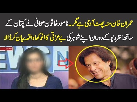 Female Journalist Telling The Details Of Interview With Imran Khan