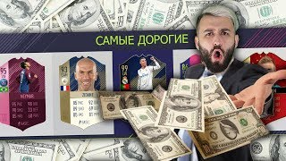 видео: САМЫЙ ДОРОГОЙ ДРАФТ!