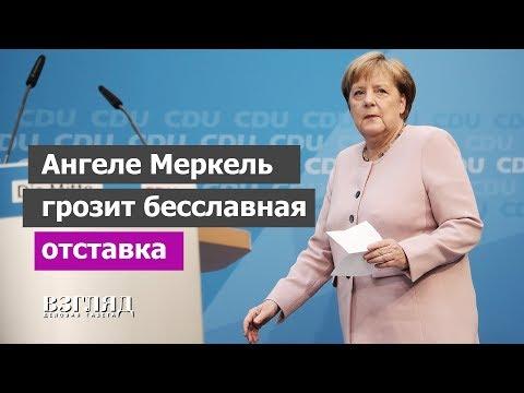 Ангеле Меркель грозит бесславная отставка