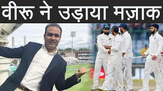 India vs South Africa 2nd Test: Virender Sehwag makes fun of team India | वनइंडिया हिंदी