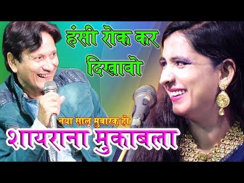 शरीफ परवाज़  रुखसाना बानो का मुक़ाबला Sharif V/S Rukhshana bano Happy new year 2018
