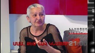 Kisabac Lusamutner anons 04.06.18 Mam, Qez Lav Knayes