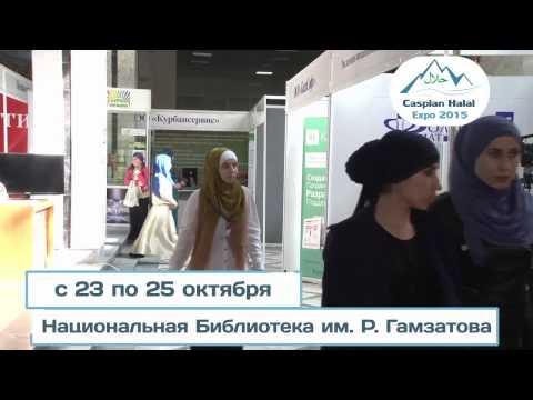 "English - III International Exhibition ""CASPIAN HALAL EXPO 2015"" Invitation"
