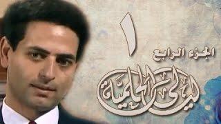 ليالي الحلمية جـ4׃ الحلقة 01 من 42
