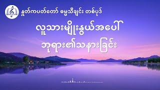 Myanmar Worship Song 2020 (လူသားမျိုးနွယ်အပေါ် ဘုရား၏သနားခြင်း) Lyrics Video