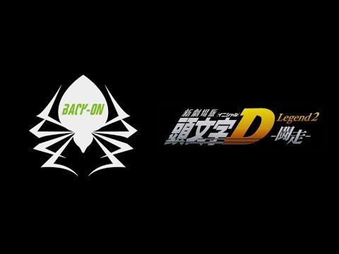 BACK-ON / 「リザレクション」Lylic Video 【新劇場版「頭文字D」Legend2-闘走- 主題歌】