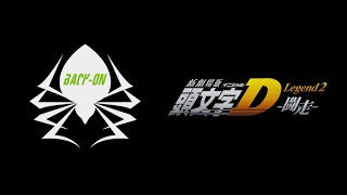 http://www.back-on.com/ http://www.initiald-movie.com/ 『新劇場版「...