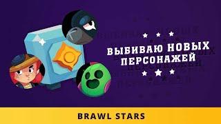 ОТКРЫТИЕ БОКСОВ В Brawl Stars ВЫБИЛ ДВА НОВВХ ПЕРСА