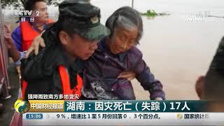 [中国财经报道]强降雨致南方多地受灾 广西:强降雨已致超36万人受灾| CCTV财经