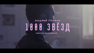 Смотреть клип Андрей Гризли - 1000 Звезд
