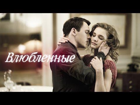 """""""Влюбленные"""" фильм  в HD"""