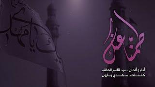 طمنا عنك | سيد قاسم الهاشم