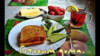 Гренки из белого хлеба с яйцом и колбасой, быстрый и вкусный завтрак.