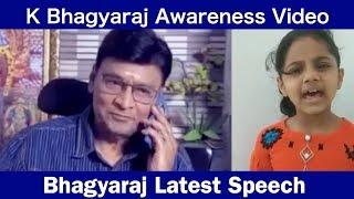 Awareness Video by Actor Director K Bhagyaraj | Bhagyaraj