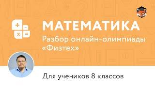 Математика   Подготовка к олимпиаде 2017   Разбор онлайн-олимпиады «Физтех»