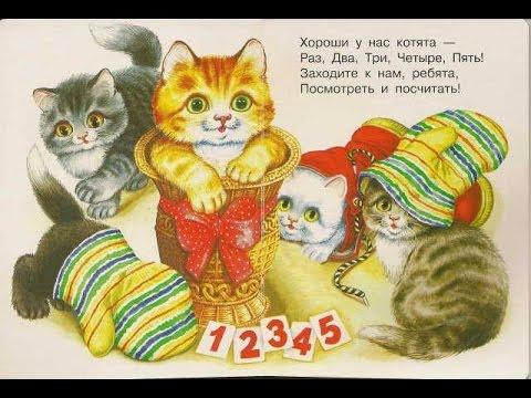 С. Михалков - Считалочка Котята