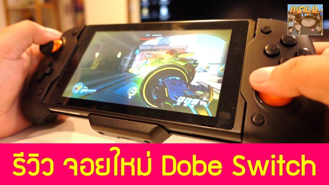 รีวิวจอย Dobe Switch ใหม่ TNS-19252 จอยเสริม น่าซื้อมั้ย ใช้แล้วเป็นยังไงบ้าง ?