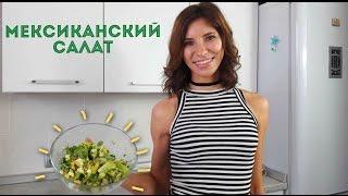 Мексиканский салат 🇲🇽