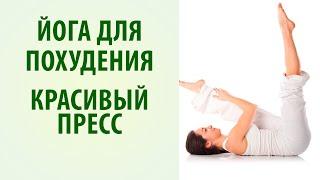 Йога для похудения. Упражнения для красивого пресса [Yogalife](Йога для похудения. http://stress.hatha-yoga.com.ua/ получи бесплатный видеотренинг+книга Одним из критериев здоровья..., 2015-04-20T07:17:11.000Z)