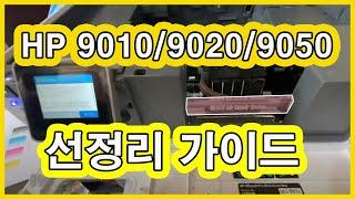 Hp9010,hp9020,hp9050 ink Suppl…