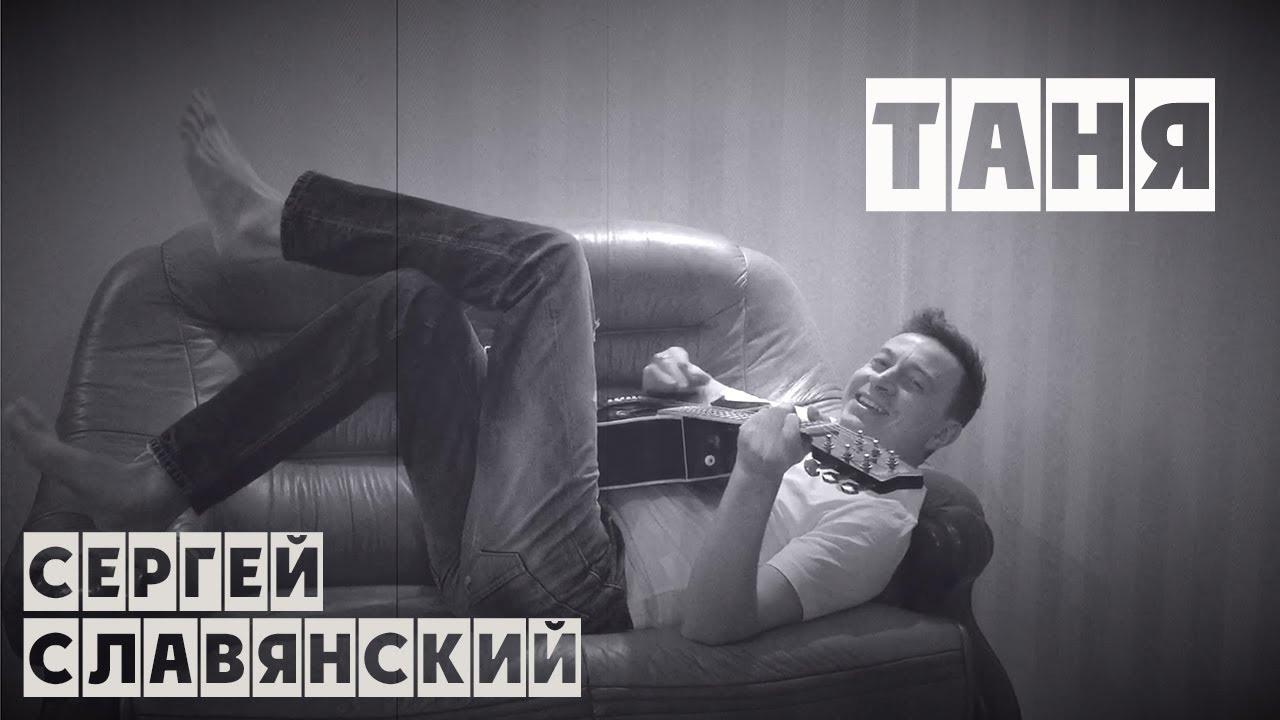 найти песни сергея славянского