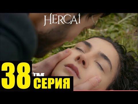 Ветреный 38 серия русская озвучка. Дата выхода