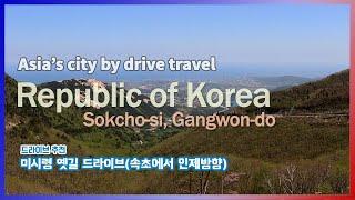 [korea streeting] 속초에서 인제 방향 미…