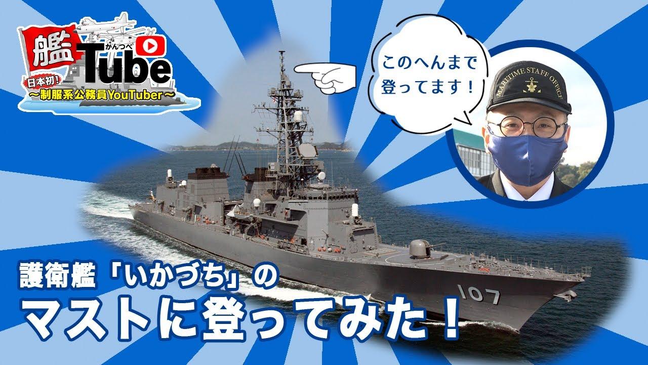 【艦Tube】出港準備!護衛艦のマストに登ってみた!