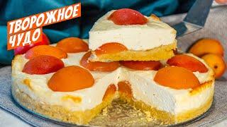 Песочный пирог с абрикосами и творогом простой рецепт выпечки к чаю!