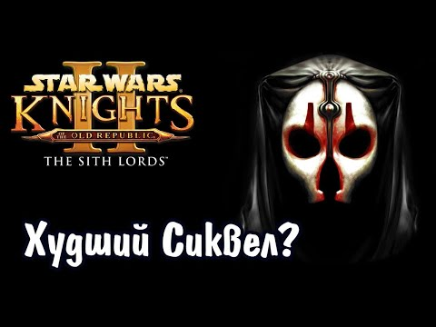 KOTOR 2 - ПЛОХАЯ ИГРА? Плюсы и Минусы Star Wars Knights Of The Old Republic II: The Sith Lords