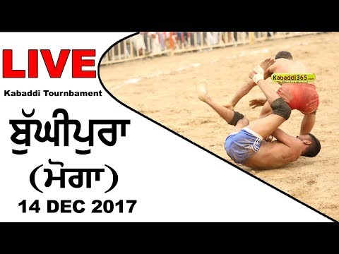 🔴[Live] Buggipura (Moga) Kabaddi Tournament 14 Dec 2017