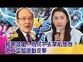 名嘴賴憲政直嗆:為何不去華航應徵?罷工空姐激動反擊 -【這!不是新聞 精華篇】20190621