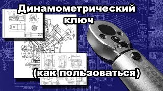 Динамометрический ключ(Динамометрический ключ и как пользоваться динамометрическим ключом., 2015-08-27T17:38:01.000Z)