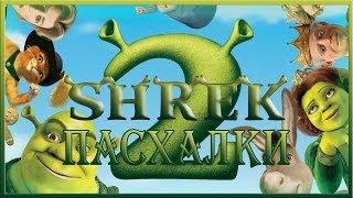 Пасхалки в мультфильме Шрек 2 / Shrek 2 [Easter Eggs]
