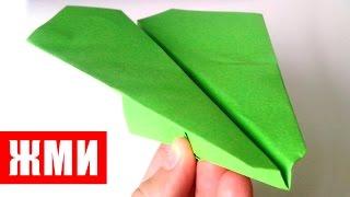 Как сделать самолетик из бумаги своими руками(Видео инструкция как сделать самолетик из бумаги http://sdelatbumagi.ru/drugie-modeli/kak-sdelat-samolet-iz-bumagi.html Другие модели ориг..., 2015-09-18T08:10:06.000Z)