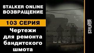 Чертежи для ремонта бандитского шмота / 103 серия / Stalker Online. Возвращение