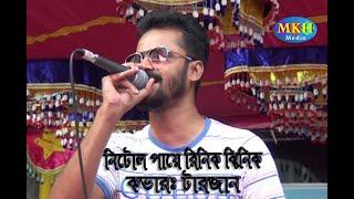 Nitol Paye Rinik Zinik By Fuad & Rajib, Bangla Song Cover : Tarjan | নিটোল পায়ে রিনিক ঝিনিক