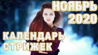 Лунный календарь стрижек на НОЯБРЬ 2020 стрижка окраска косметолог маникюр благоприятные дни