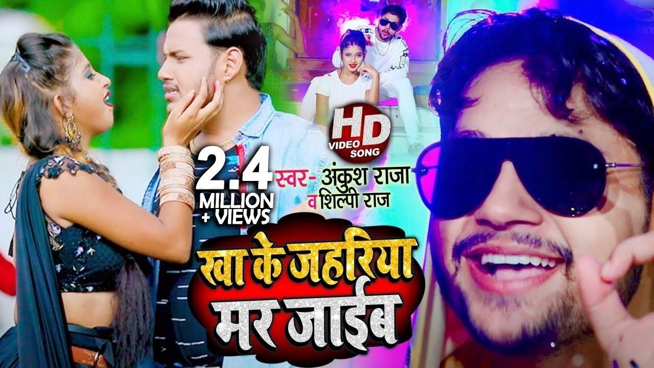 #Video - खा के जहरिया मर जाईब | #Ankush Raja , #Shilpi Raj का Funny Rap Song | Bhojpuri Song 2020