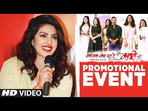 Promotional Event - PATNA | BAM BAM BOL RAHA HAI KASHI | Priyanka Chopra, Dr. Madhu Chopra | 2016