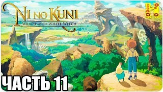 Ni no Kuni Wrath of the White Witch   Remastered Прохождение №11