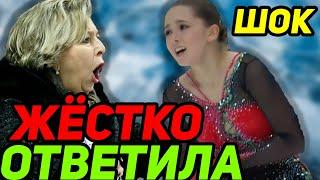 Тарасова резко защитила Валиеву от ХЕЙТА Камилу Валиеву гнобят за победу