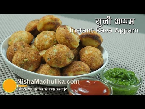 Instant Rava Appam Recipe - How to make Rava Appe - Sooji Appam Recipe thumbnail