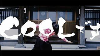 バックドロップシンデレラ3rd Single「COOLです」MUSIC VIDEO 「COOLで...