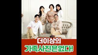 성남가족사진 분당스튜디오 가족사진 잘찍는 상상스튜디오 …