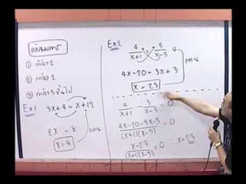 Real จํานวนจริง ม.4 [1/2] ติวเลขเรียนพิเศษออนไลน์ By www.tutoroui-plus.com เลข ม.ปลาย