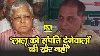 JDU MLC Neeraj Kumar ने चेताया, बोले Lalu Yadav को Ticket के लिए संपत्ति देनेवालों को छोड़ेंगे नहीं