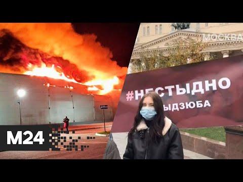 Крупный пожар в Рязани, акция в поддержку Дзюбы, борьба с коронавирусом - Новости Москва 24