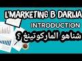 L'MARKETING B DARIJA 1/6 : INTRODUCTION